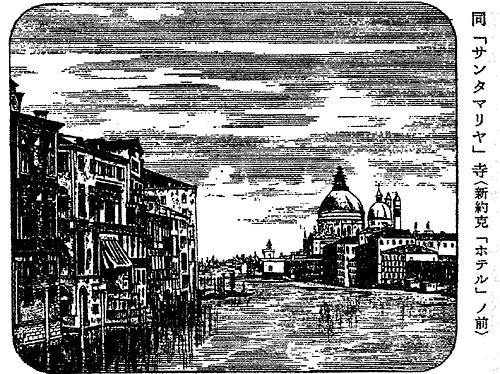 岩倉使節団が見たヴェネチアの風景